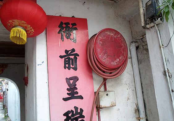 围门的电表和消防喉