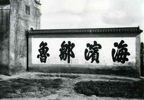 龙津义学的照壁