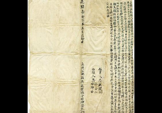 祖傳的紗紙地契