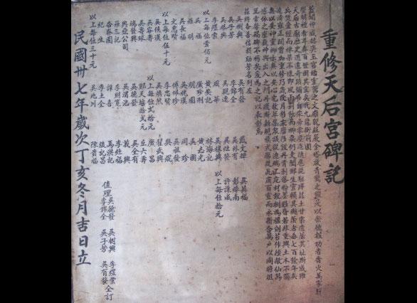 重修天后宮碑記