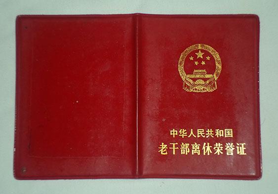 离休荣誉证