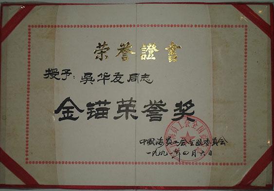 中国海员工会颁授的荣誉证书