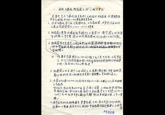 研究衙前圍歷史(一)