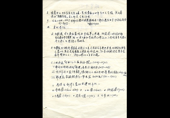 研究衙前围历史(二)