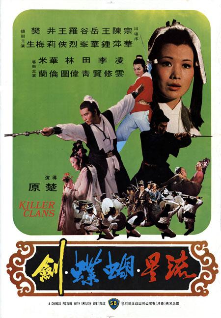 馬永貞 1997 版